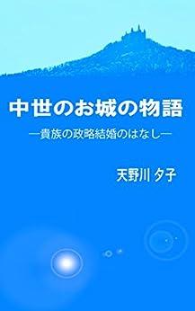 [天野川夕子]の中世のお城の物語: 貴族の政略結婚のはなし