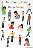 ステッカーシール 有岡大貴 2008ー2009 Hey! Say! Jump-ing Tour '08-09 サイズ:約タテ22×ヨコ15cm ジャニーズグッズ