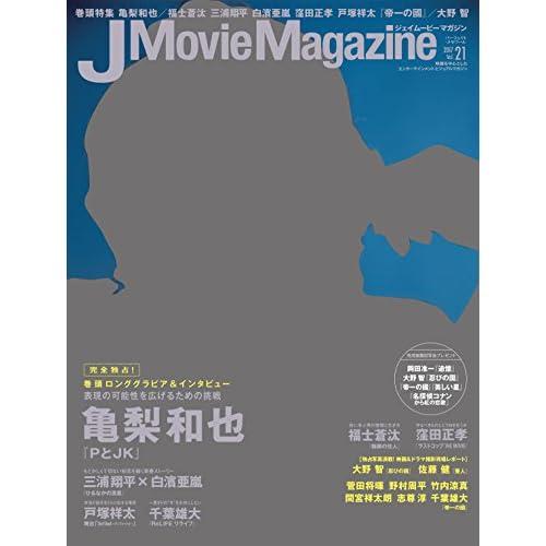 J Movie Magazine(ジェイムービーマガジン) Vol.21 (パーフェクト・メモワール)