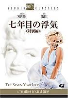 七年目の浮気 特別編 [DVD]