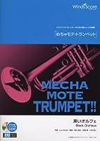 管楽器ソロ楽譜 めちゃモテトランペット 黒いオルフェ 模範演奏・カラオケCD付 (WMP-11-007)
