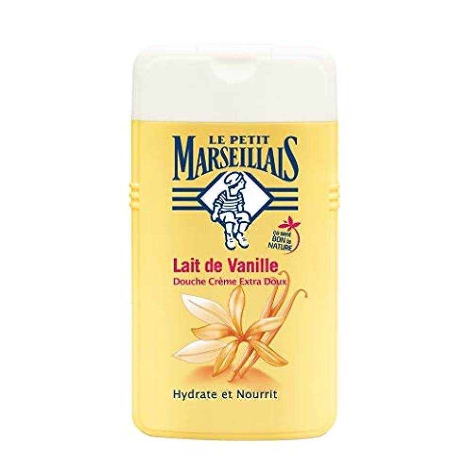 ゲート雨の限りなく「バニラミルク」 シャワークリーム フランスの「ル?プティ?マルセイユ (Le Petit Marseillais)」 250 ml ボディソープ