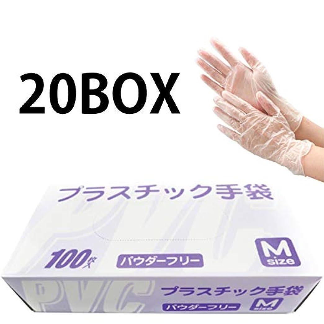 アリーナ電圧病な使い捨て手袋 プラスチック グローブ 粉なし Mサイズ 100枚入×20個セット