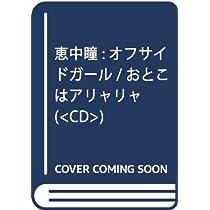 恵中瞳:オフサイドガール/おとこはアリャリャ (<CD>)