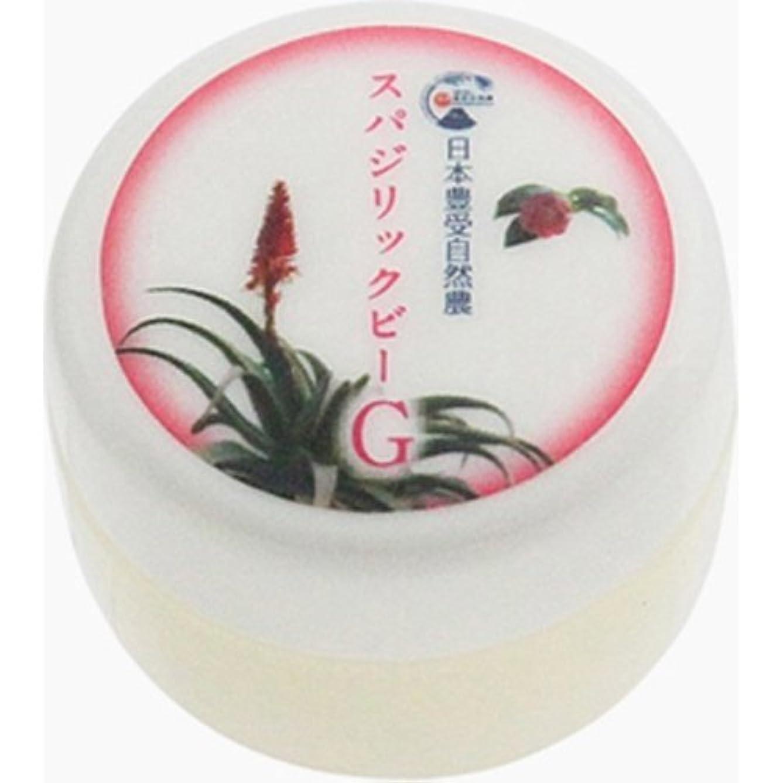 差し控えるできないリフレッシュ日本豊受自然農 スパジリック ビーG(大) 45g