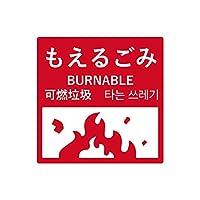 Biijo 4ヶ国語対応 ごみ分別ステッカー 防水・耐熱 シール ゲストハウス 外国人観光客 12cm×12cm 8cm×8cm (A.もえるごみ, 8)