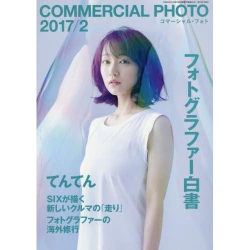 COMMERCIAL PHOTO (コマーシャル・フォト) 2017年 2月号