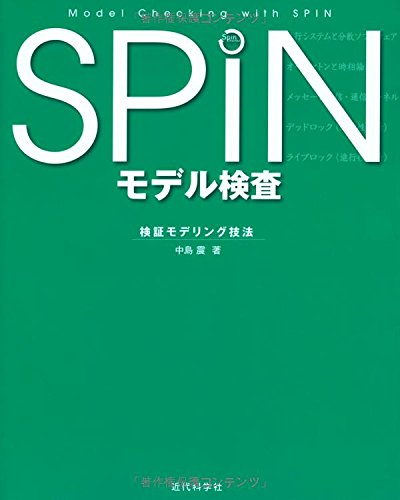 SPINモデル検査―検証モデリング技法の詳細を見る