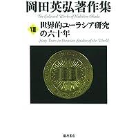 世界的ユーラシア研究の六十年 (第8巻) (岡田英弘著作集(全8巻))