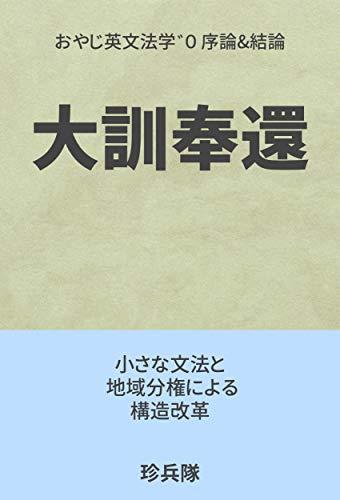 大訓奉還: 〈おやじ英文法学゛0 序論&結論〉小さな文法と地域分権による構造改革 匹夫の英シリーズ