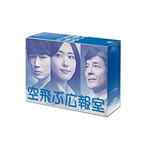 【Amazon.co.jp限定】空飛ぶ広報室 DVD-BOX(コースターセット付)