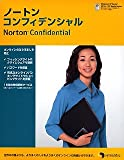 【旧商品】Symantec Norton Confidential for Windows