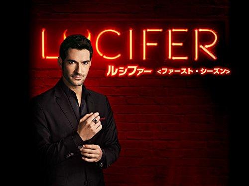 LUCIFER/ルシファー<ファースト・シーズン>(字幕版)