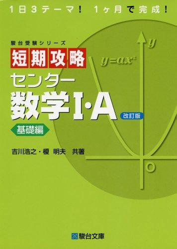 短期攻略 センター 数学I・A [基礎編] (駿台受験シリーズ) 改訂版