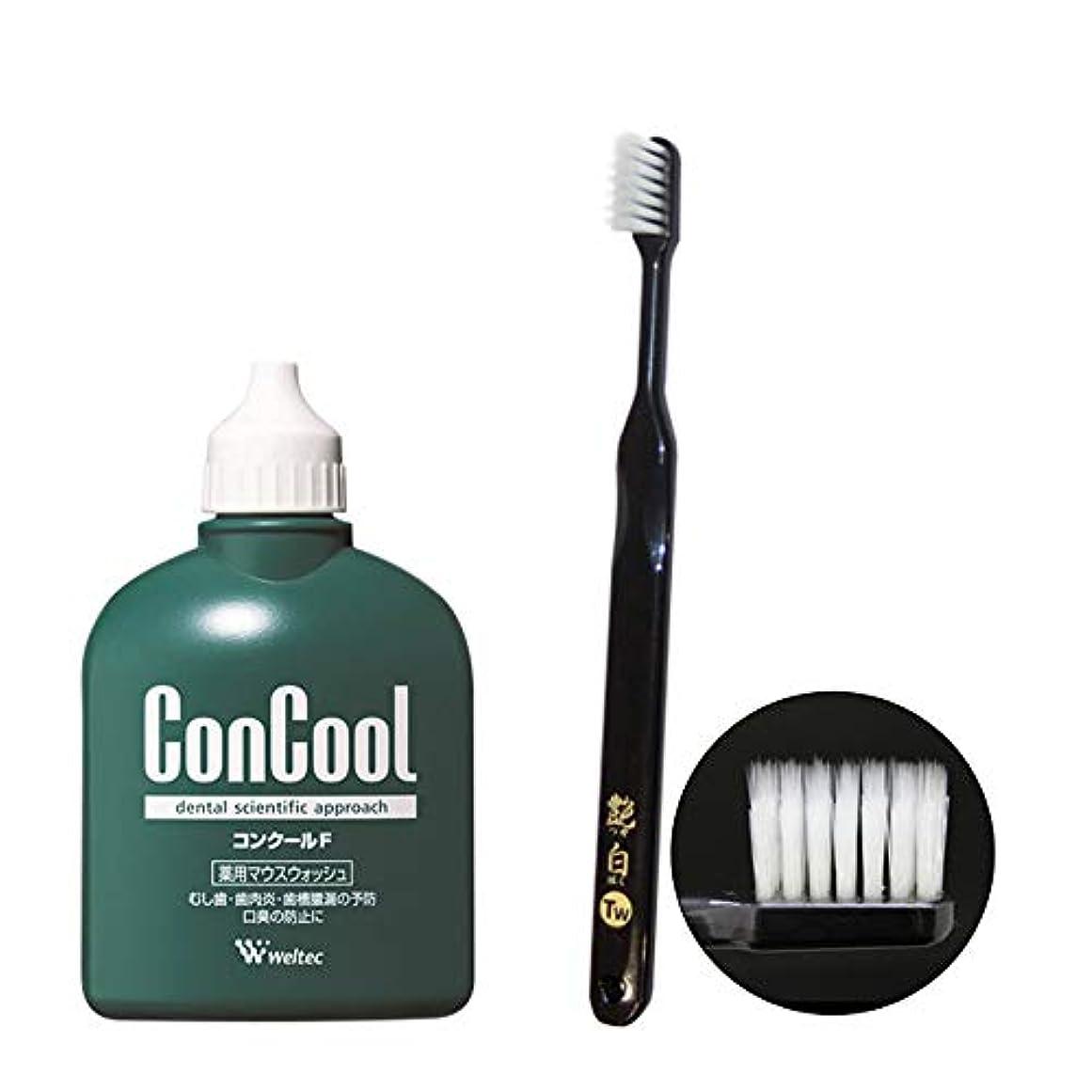 やめる信頼性のある慣れているコンクールF 100ml×1個 + 艶白 Tw ツイン (二段植毛) 歯ブラシ×1本 MS(やややわらかめ) 日本製 歯科専売品
