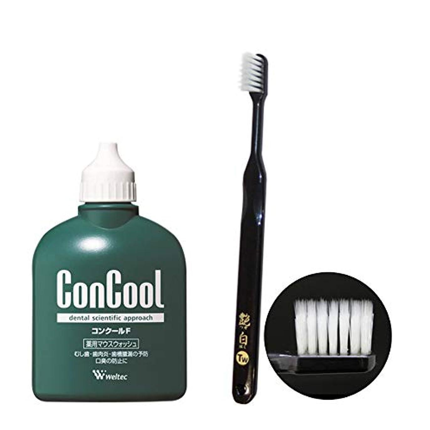 コンクールF 100ml×1個 + 艶白 Tw ツイン (二段植毛) 歯ブラシ×1本 MS(やややわらかめ) 日本製 歯科専売品