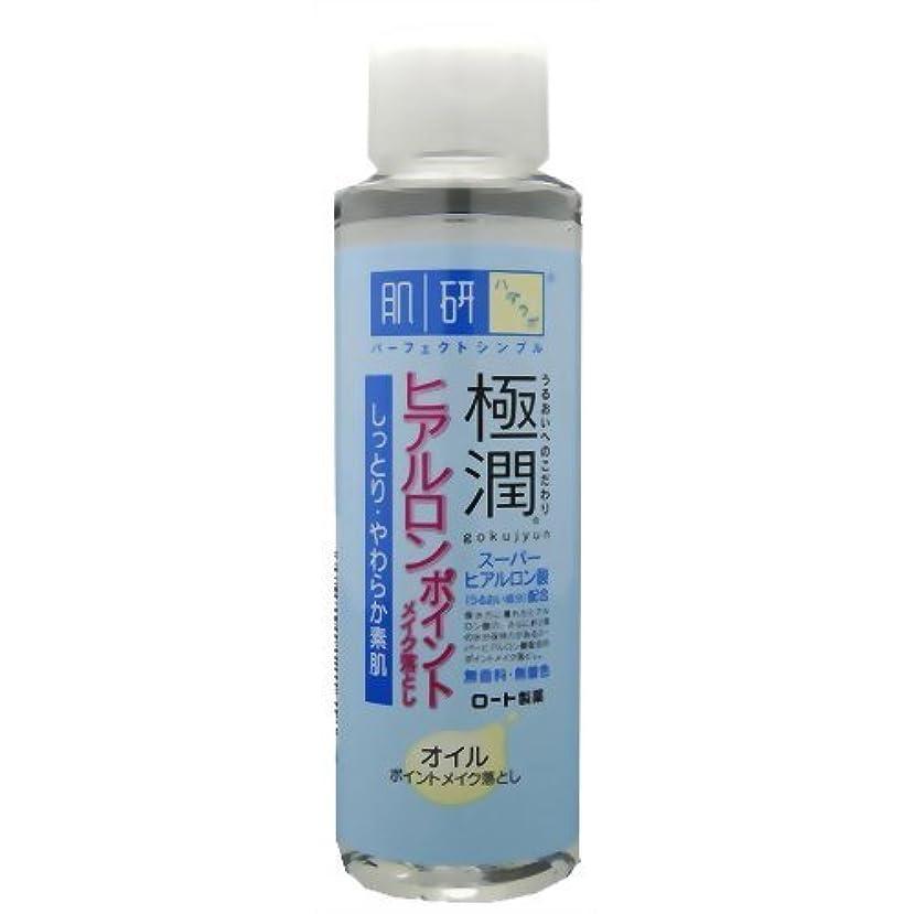 マーキング媒染剤ボイラー肌研(ハダラボ) 極潤 ヒアルロン ポイントメイク落とし 150mL