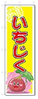 のぼり のぼり旗 いちじく (W600×H1800)