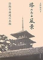 塔のある風景―法隆寺再建の真相