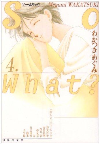 So what? (第4巻) (白泉社文庫)の詳細を見る
