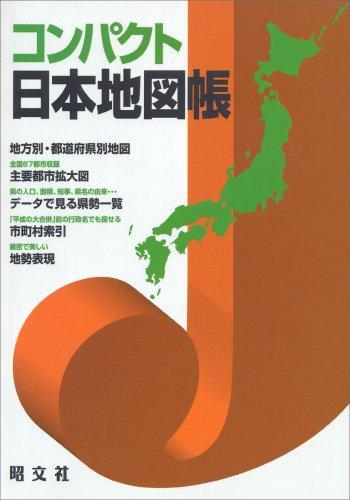コンパクト日本地図帳 (地図 | マップル)の詳細を見る
