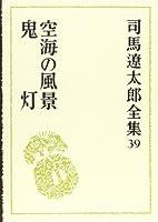 司馬遼太郎全集 第39巻 空海の風景.鬼灯