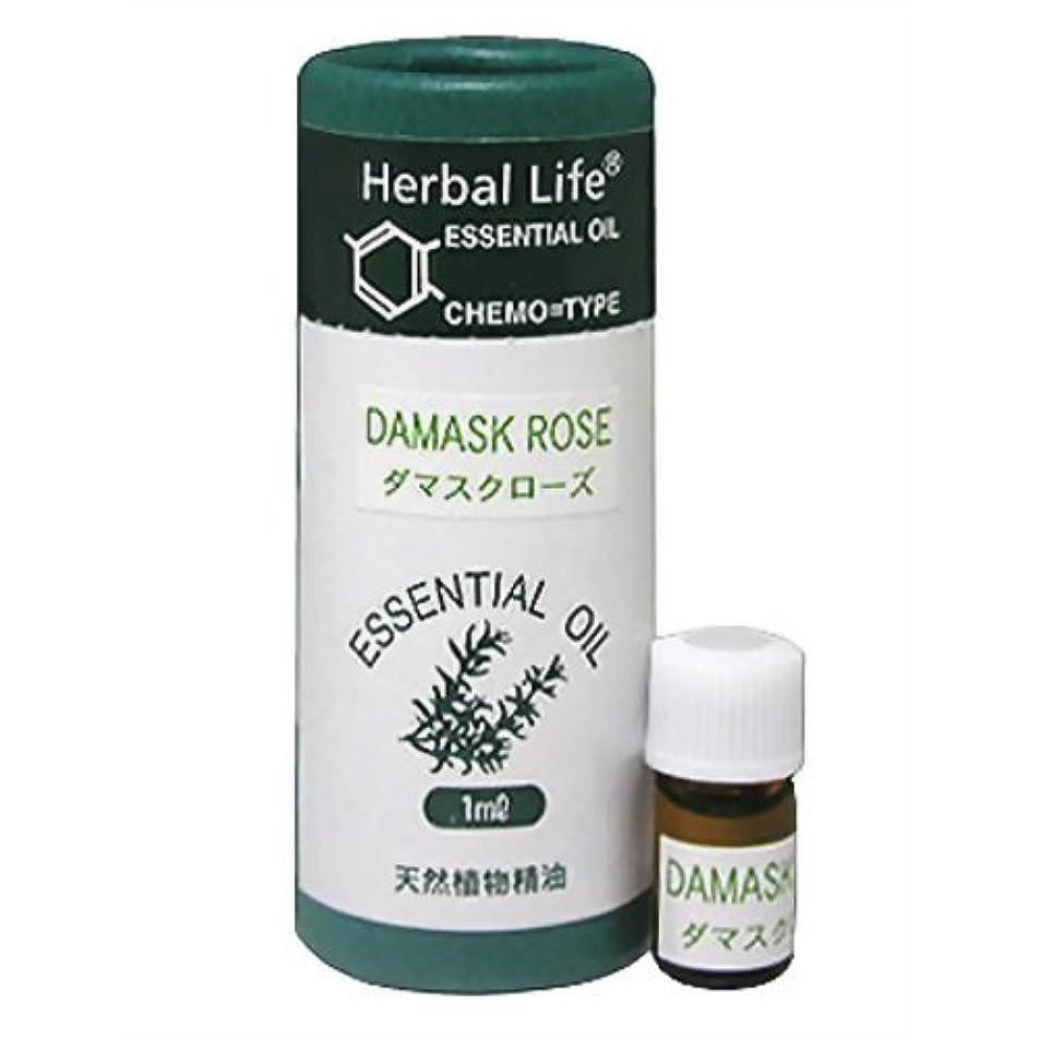 タービン裁判所不屈Herbal Life ダマスクローズ(ローズオットー) 1ml