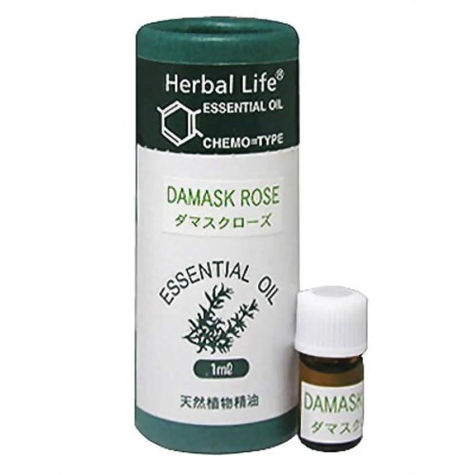 スキャンダル体操会計士Herbal Life ダマスクローズ(ローズオットー) 1ml