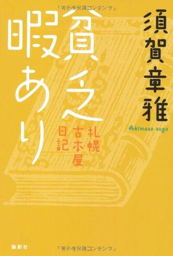 貧乏暇あり―札幌古本屋日記の詳細を見る