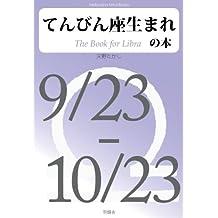 てんびん座生まれの本 Meikyosha Mind Books