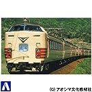 1/150 特急機関車 No.01 特急電車 雷鳥