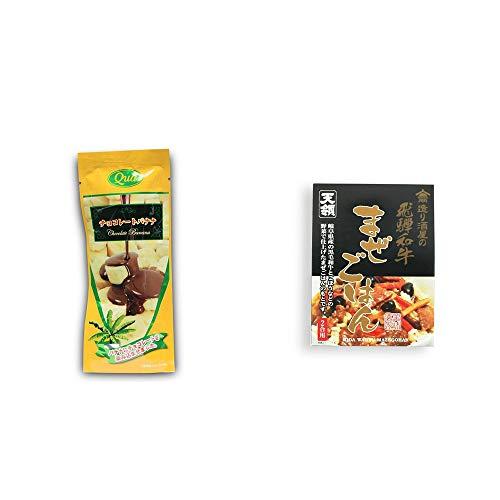 [2点セット] フリーズドライ チョコレートバナナ(50g) ・天領酒造 飛騨和牛まぜごはん(170g)
