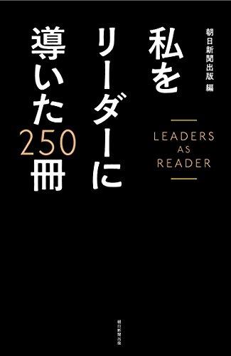 私をリーダーに導いた250冊 自分を変える読書の詳細を見る