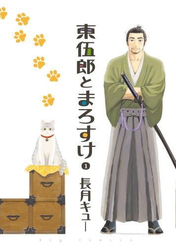 東伍郎とまろすけ (1) (ビッグコミックス)