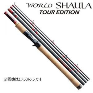 シマノ ワールドシャウラ ツアーエディション 1652R-4