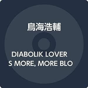 DIABOLIK LOVERS MORE, MORE BLOOD Vol.3 逆巻シュウ CV.鳥海浩輔(豪華版)
