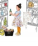 東條真千子、神戸「いかりスーパーマーケット」でおいしい旅をす