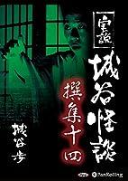 実説 城谷怪談 撰集十四 (<CD>)