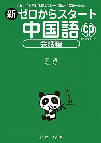 新ゼロからスタート中国語 会話編