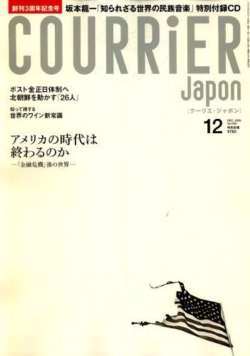 COURRiER Japon (クーリエ ジャポン) 2008年 12月号 [雑誌]の詳細を見る