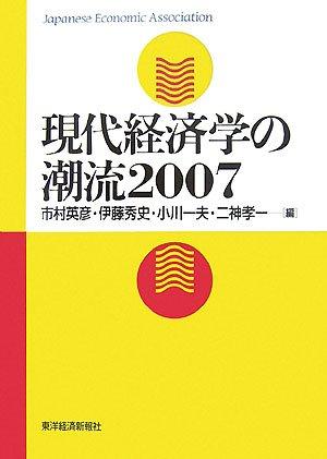現代経済学の潮流〈2007〉