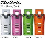 ダイワ(Daiwa) ロッドキーパー F ホワイト