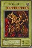 遊戯王OCG ラーの翼神竜 ウルトラレア 15AY-JPCPR1-UR 遊戯王アークファイブ[決闘王の記憶- 闘いの儀編]