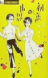初恋の世界 3 (フラワーコミックスアルファ)