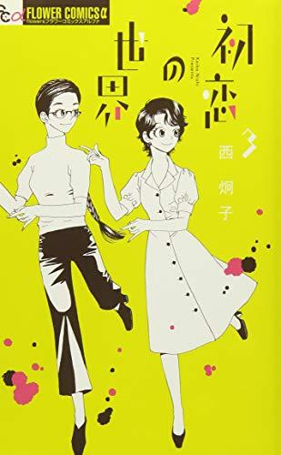 初恋の世界 (3) (フラワーコミックスアルファ)