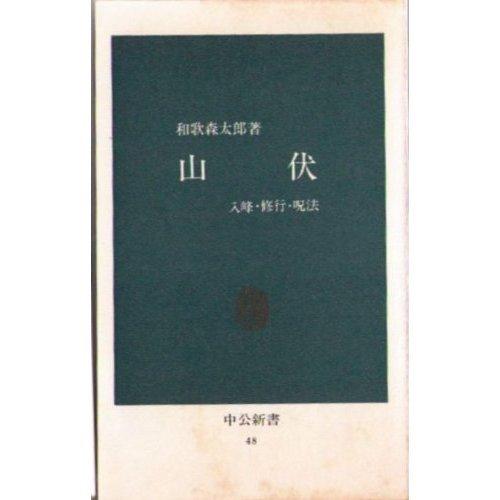 山伏―入峰・修行・呪法 (中公新書)の詳細を見る