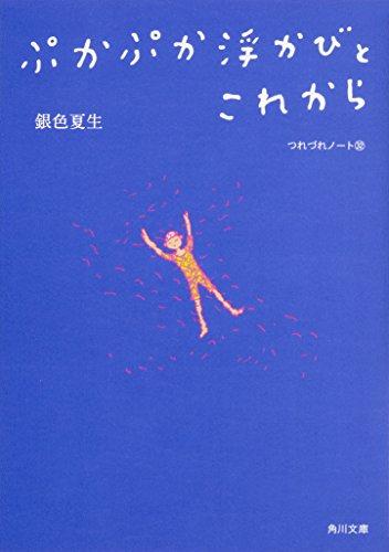 ぷかぷか浮かびとこれから つれづれノート32 (角川文庫)の詳細を見る