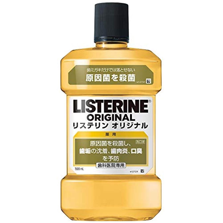 [医薬部外品] 薬用 リステリン マウスウォッシュ オリジナル 1500mL【大容量】