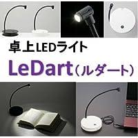 LEDポータブルデスクライト LeDart(ルダート) LH-1 ブラック 【LEDライト】 ds-409533