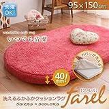 IKEA・ニトリ好きに。洗えるふかふかクッションラグ【farel】ファレル 95×150cm(オーバル)   ベージュ   95×150cm(オーバル)